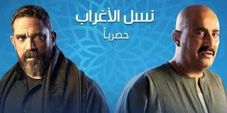 مسلسل نسل الاغراب الحلقة 4 الرابعة على قناة أون وموعد دراما السقا وكرارة