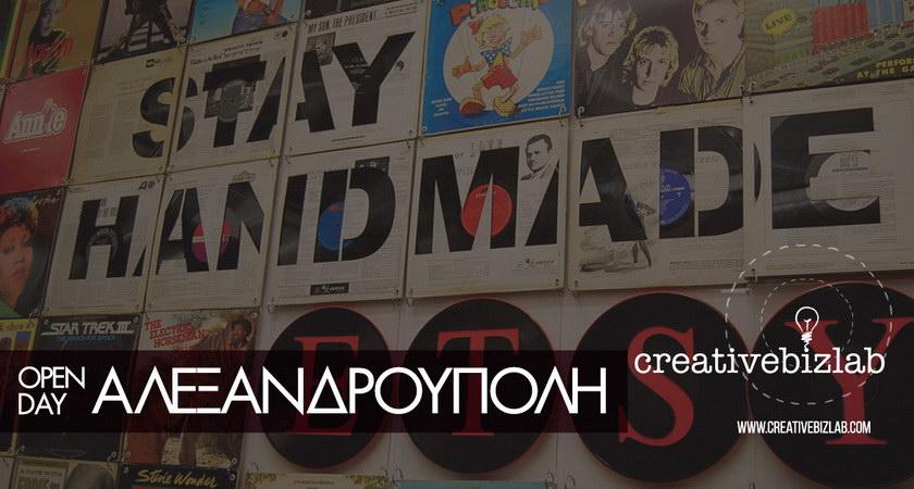"""Αλεξανδρούπολη: Ενημερωτική παρουσίαση """"Πώς να πουλήσετε τις δημιουργίες σας σε όλο τον κόσμο μέσω του internet"""""""