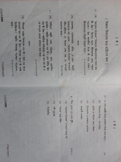 BA 4th Semester Bengali BNGL Question Paper Assam University