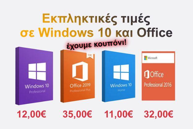 Windows 10 και Office σε πολύ χαμηλές τιμές