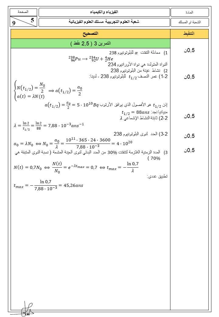 تصحيح الامتحان الوطني 2021مسلك العلوم الفيزيائية مادة الفيزياء و الكيمياء