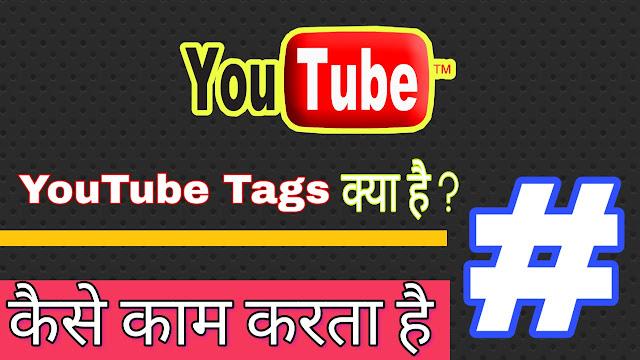 YouTube Tags क्या है और इसका क्या कार्य है?