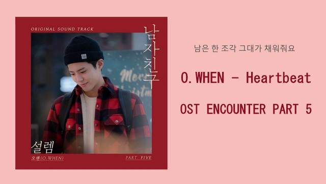 Lirik lagu O.WHEN - Heartbeat (OST Encounter Part 5) dan Terjemahan