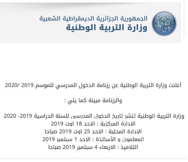 رزنامة الدخول المدرسي لسنة 2019/2020