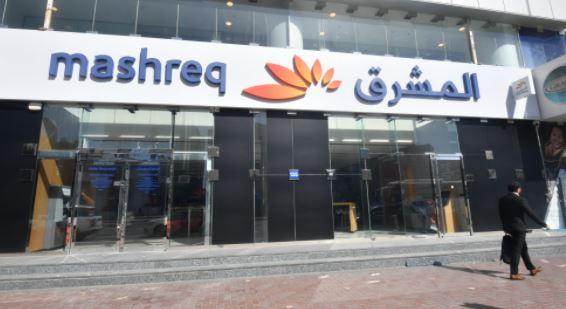وظائف بنك المشرق في دبي 1444/1443- وظائف خدمات مصرفية بالامارات 2022/2021