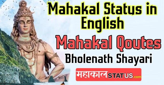 Mahakal Status in English & Hindi : Mahakal Quotes। Bholenath Shayari । Mahakal Status.in