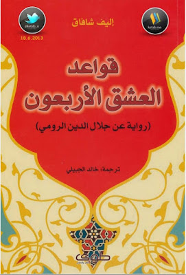 تحميل وقراءة رواية قواعد العشق الأربعون للكاتبة التركية إليف شافاق
