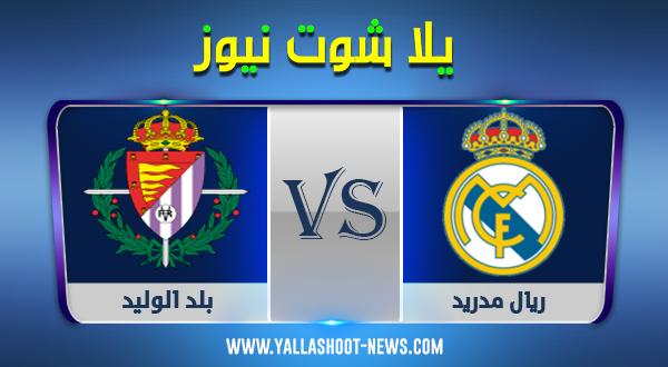 نتيجة مباراة ريال مدريد وبلد الوليد اليوم الاربعاء 30-9-2020