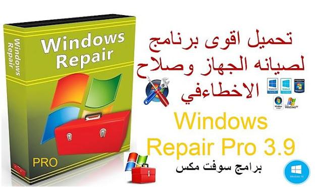 تحميل برنامج صيانة واصلاح الويندوز download Windows Repair