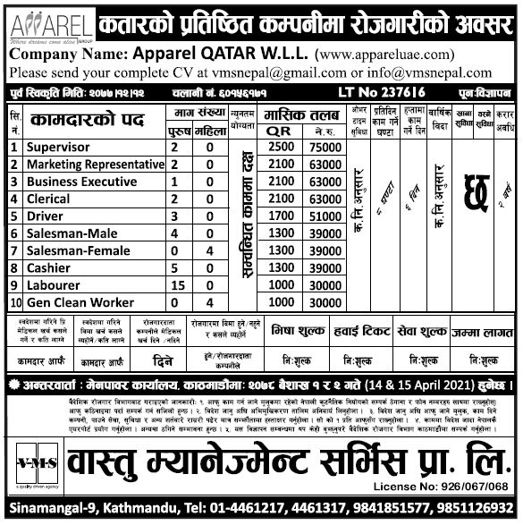 Jobs in Qatar for Nepali, Salary up to NRs 75,000