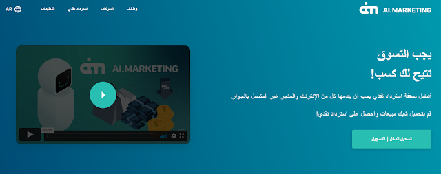 Ai marketing, Marketbot