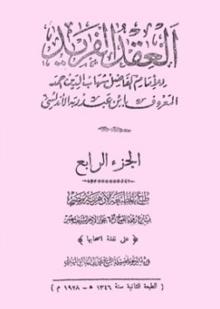 Abu Amr Ahmad ibn Muhammad ibn Abd Rabbih  Biografi Abu Amr Ahmad ibn Muhammad ibn Abd Rabbih - Sastrawan Masa Bani Umayyah