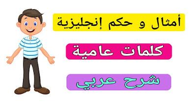 تعلم امثال انجليزية وكلمات عامية ستفيدك جدا في المحادثة باللغة الانجليزية Learn English