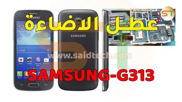 عطل الاضائة  Samsung G313H