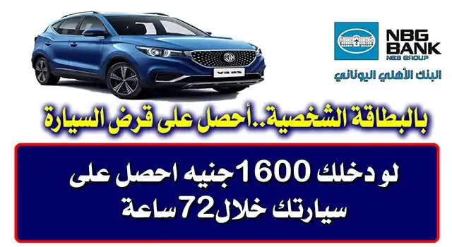 احصل على قرض السيارة من البنك الأهلى اليوناني