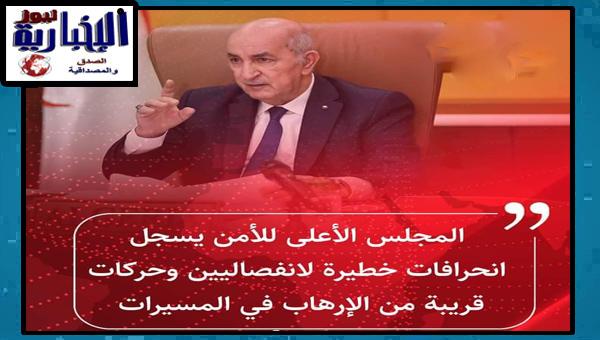 تحذيرات شديدة اللهجة من الرئيس تبون اليوم في المجلس الاعلى للامن