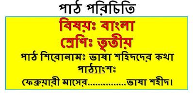 ডিজিটাল কন্টেন্ট || Digital Content || শ্রেণি: ৩য় || বিষয়: বাংলা || ভাষা শহিদদের কথা