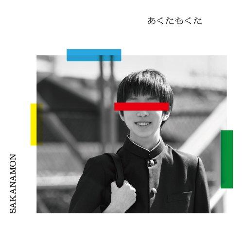 [Album] SAKANAMON – あくたもくた (2015.04.15/MP3/RAR)