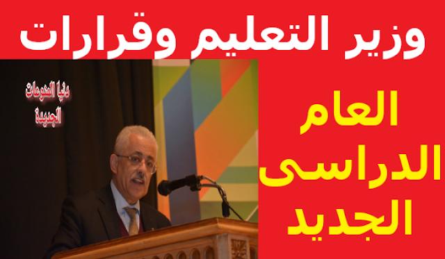 قرارات العام الدراسى الجديد 2020-2021 لوزير التربية والتعليم طارق شوقى | ابتدائى اعدادى ثانوى