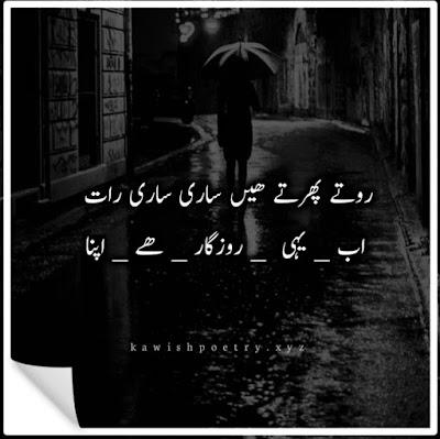 mir taqi mir poetry images