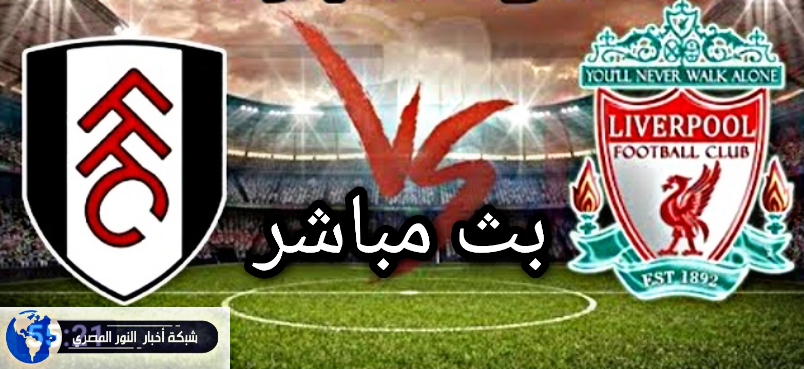 لايف الان مشاهدة  مباراة ليفرل بول و فولهام بث مباشر اليوم 13-12-2020 في الدوري الإنجليزي بجودة عالية وبدون اي تقطيعات HD