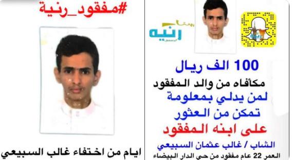 مفقود رنيه غالب السبيعي والدة 100 ألف ريال مكافأة لمن يدل عليه