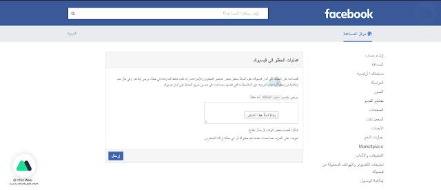 حل مشكلة حظر الدومين علي الفيس بوك