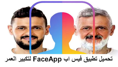 تحميل تطبيق فيس اب FaceApp لتعديل الصور عن طريق الهاتف