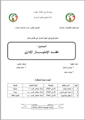 مذكرة ماستر: عقد الإمتياز الإداري PDF