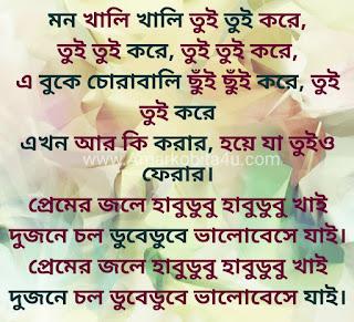 Habudubu Lyrics