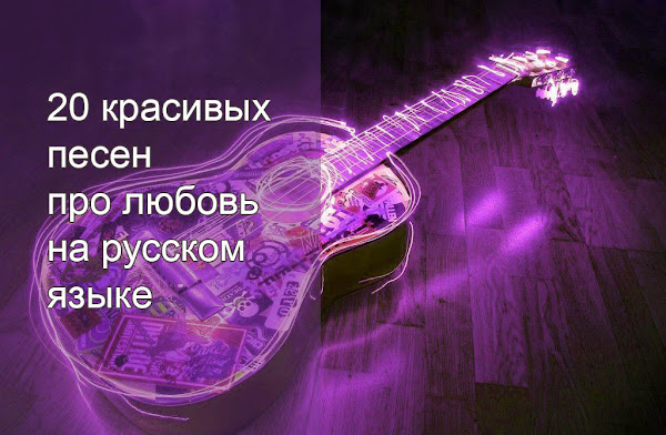 20 красивых песен про любовь на русском языке