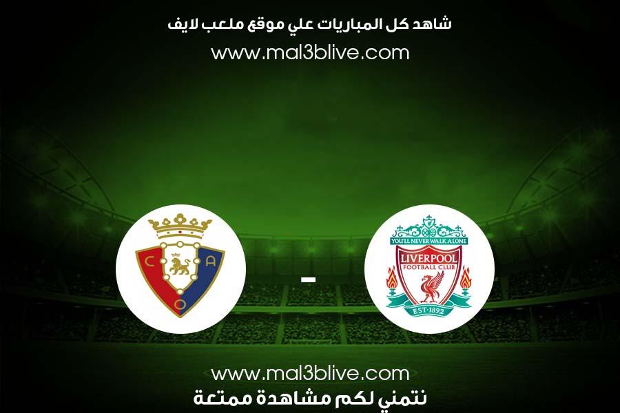 مشاهدة مباراة ليفربول ضد أوساسونا بث مباشر ملعب لايف اليوم الموافق 2021/08/09 في مباراة ودية