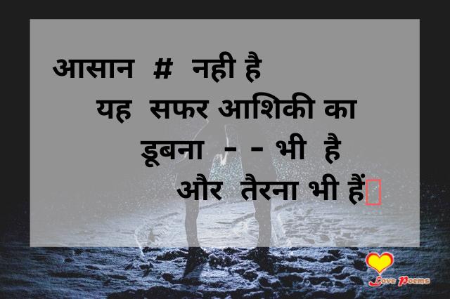 love shayari in hindi  | लव शायरी इन हिन्दी  | 2020
