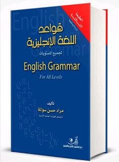تحميل كتاب قواعد اللغة الانجليزية PDF لجميع المستويات