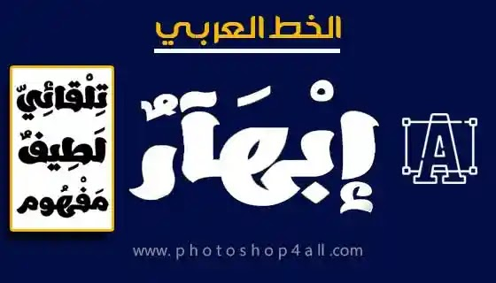 Ebhaar Font,افضل الخطوط العربية,خطوط عربيافضل 100 خط عربي, الخط العربي إبهار من أفضل الخطوط الحرة ذات الشكل الجميل والمتناسق,Ebhaar-font,خطوط عربية,تحميل خطوط عربية,خطوط,تحميل خطوط عربية للفوتوشوب,موقع خطوط عربية,خطوط عربية جميلة,خطوط عربية للفوتوشوب,خطوط مجانية عربية,موقع لتحميل خطوط عربية,تحميل خطوط,خطوط عربيه,خط عربي,خطوط العرب,خطوط عربية للورد,خطوط عربية جديدة,خطوط عربية للايفون,خطوط عربية للتصميم,خطوط للتصميم,تحميل خطوط عربية 2016,تحميل خطوط عربية 2017,خطوط عربيه للفوتوشوب,تحميل خطوط عربية للورد,خطوط فوتوشوب عربية,تحميل خطوط عربية مزخرفة,تحميل خطوط عربية للايفون,عربية,المواقع لتحميل خطوط عربية,تنزيل خطوط عربية كين ماستر