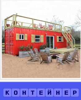 красный контейнер приспособлен в качестве жилого дома