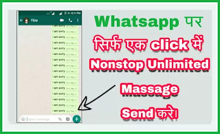 Whatsapp Par Nonstop Unlimited Massages Kaise Send Kare