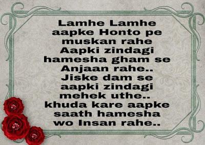 Lamhe Lamhe aapke - Love Shayari