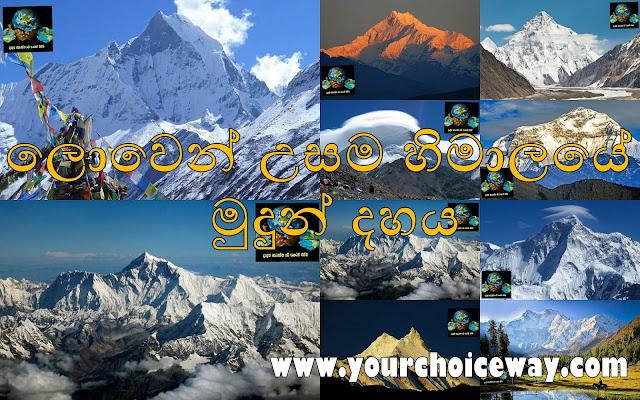 ලොවෙන් උසම හිමාලයේ මුදුන් දහය (The Ten Highest Peaks In The Himalayas In The World) - Your Choice Way