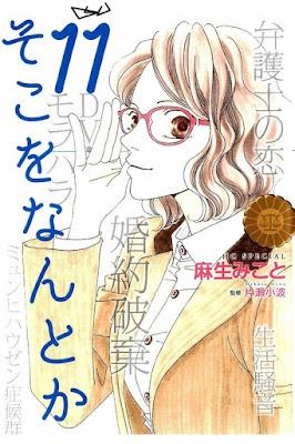 そこをなんとか 第01-11巻 [Soko o Nantoka vol 01-11] rar free download updated daily