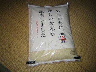石川65号の2キログラム入りの袋