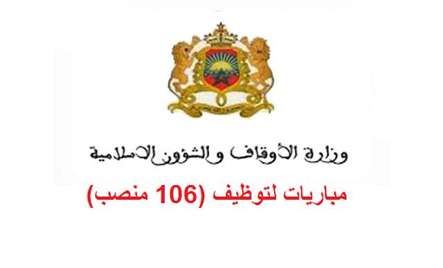 مباريات لتوظيف  (106 منصب) بوزارة الأوقاف والشؤون الإسلامية