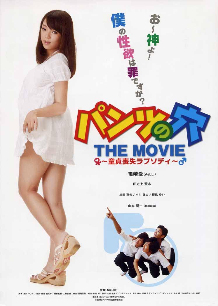 Pantsu no Ana The Movie (2011) Subtitle Indonesia