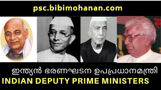 ഇന്ത്യൻ ഭരണഘടന ഉപപ്രധാനമന്ത്രി- Indian Deputy Prime Minister