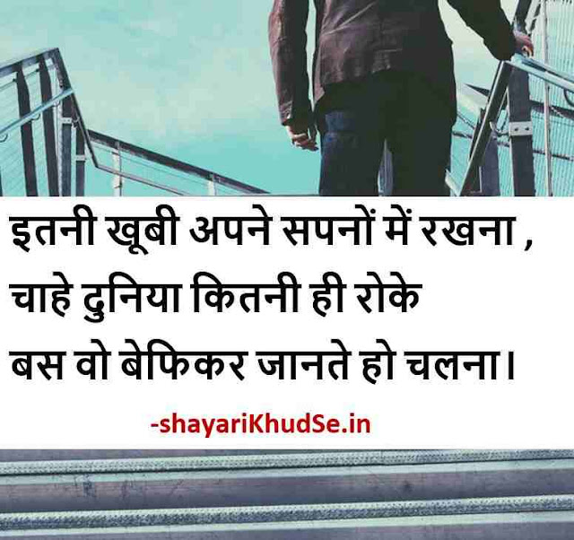 inspirational quotes images, inspirational quotes images for students, inspirational quotes images in hindi