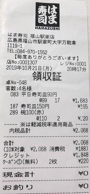 はま寿司 福山駅家店 2019/10/21 飲食のレシート