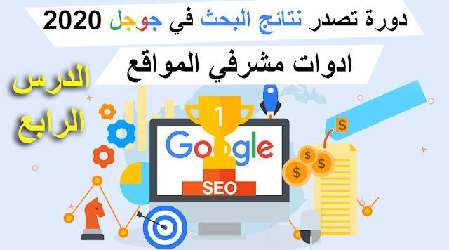 اثبات ملكية المدونة فى ادوات مشرفي المواقع واظهار المدونة فى جوجل