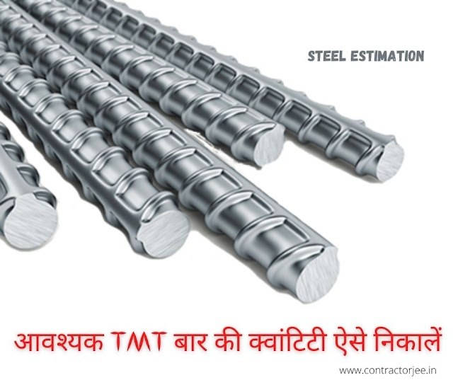 घर बनाने में कितना सरिया लगेगा? ऐसे निकाले TMT स्टील की मात्रा!