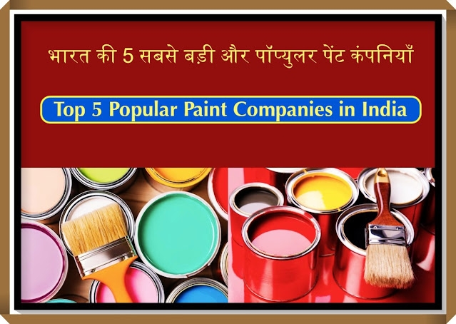 Top 5 Best and Popular Paint Companies in India