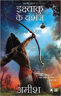 scion of ikshvaku amish tripathi,best hindi novels, hindi upnyas list